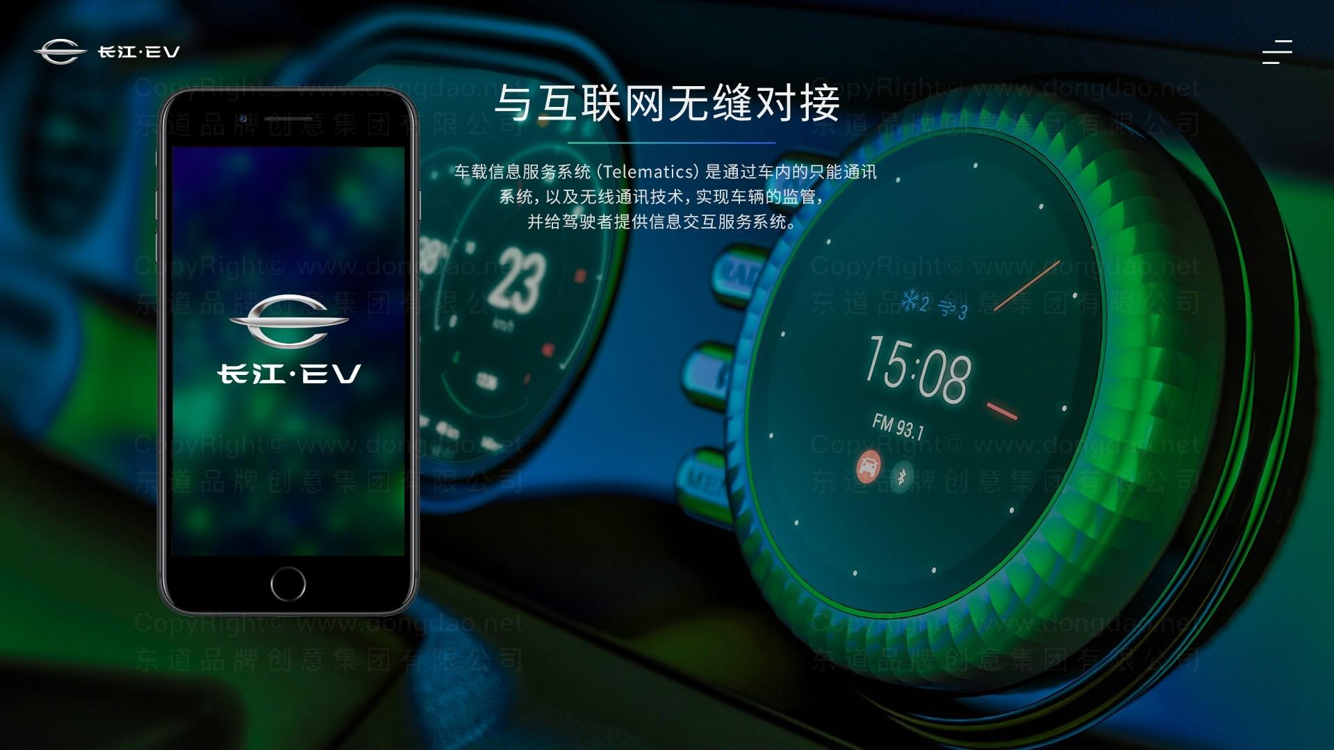 长江汽车网站设计应用场景_2