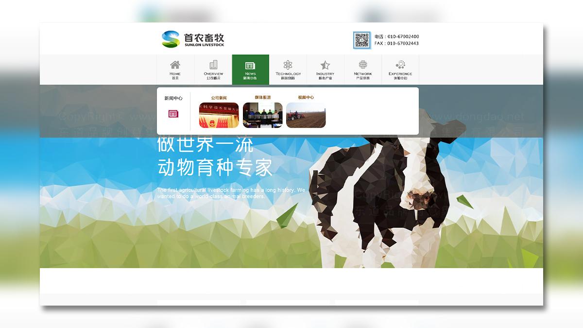 东道数字案例首农畜牧网站设计