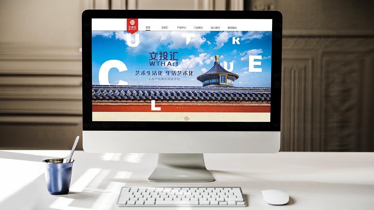 东道数字文投汇官方网站应用场景_13