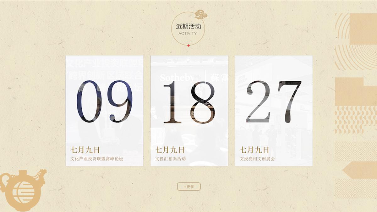 东道数字文投汇官方网站应用场景
