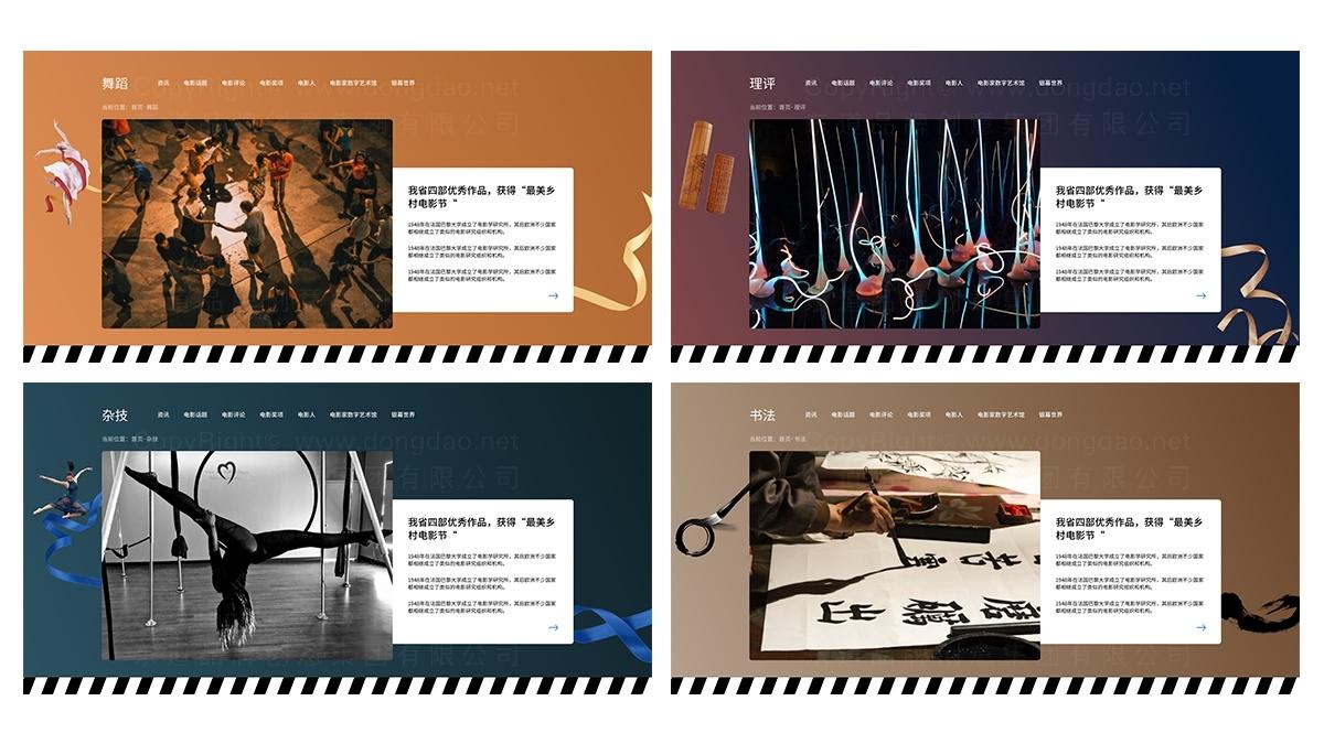东道数字辽宁文学艺术网网站设计应用场景_8