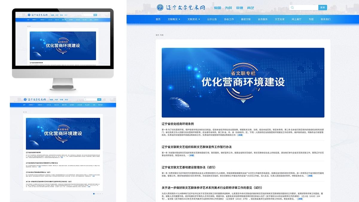 东道数字辽宁文学艺术网网站设计应用场景_11