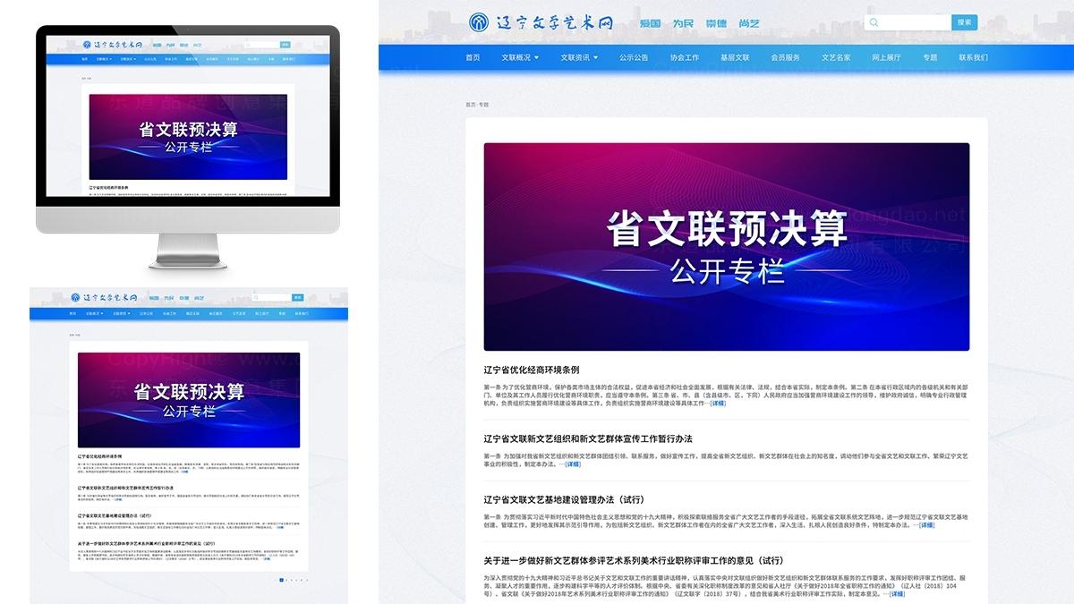 东道数字辽宁文学艺术网网站设计应用场景_12