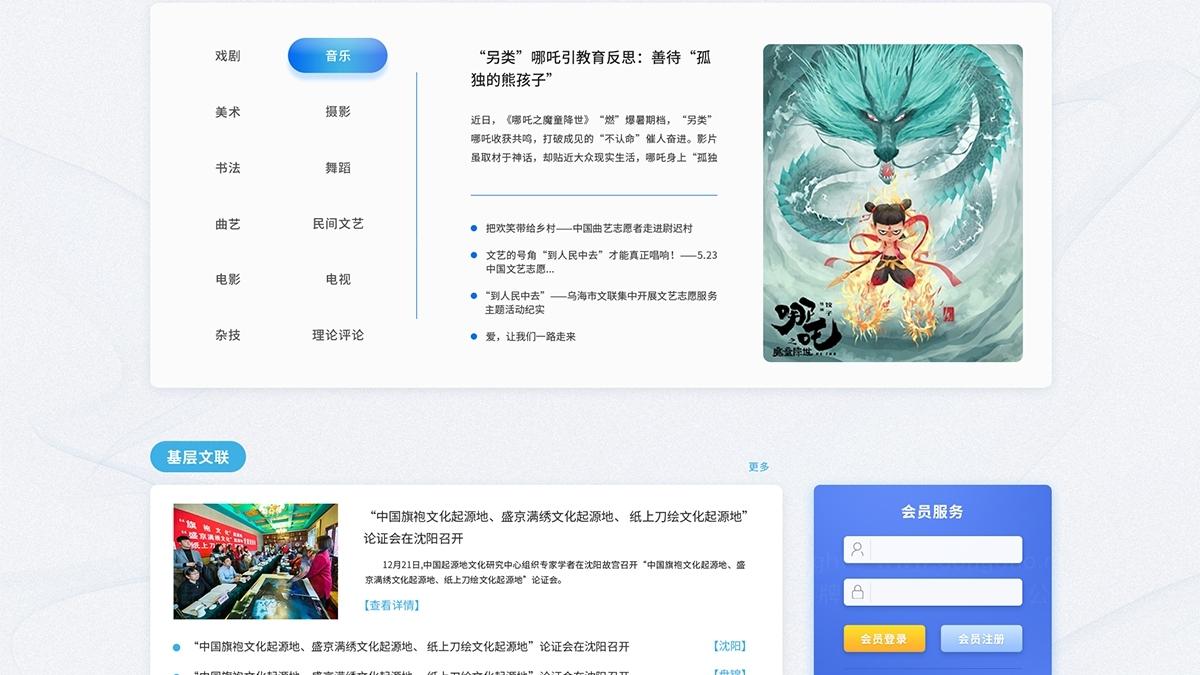 文学艺术网站设计计