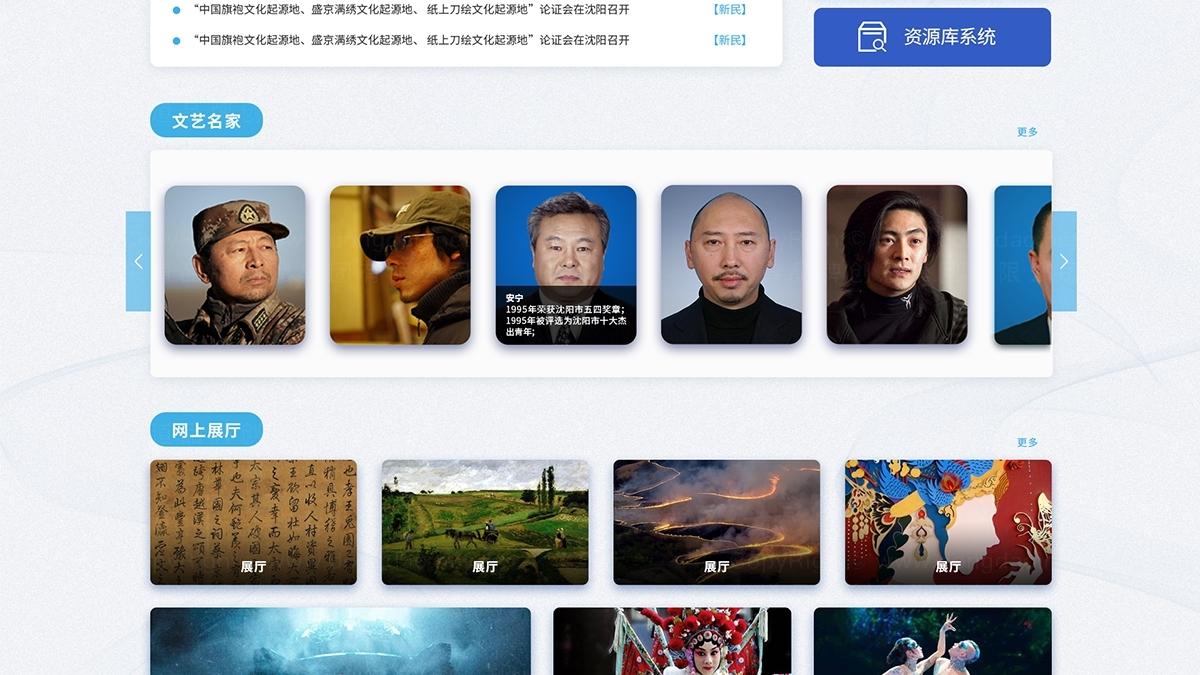 东道数字辽宁文学艺术网网站设计应用场景