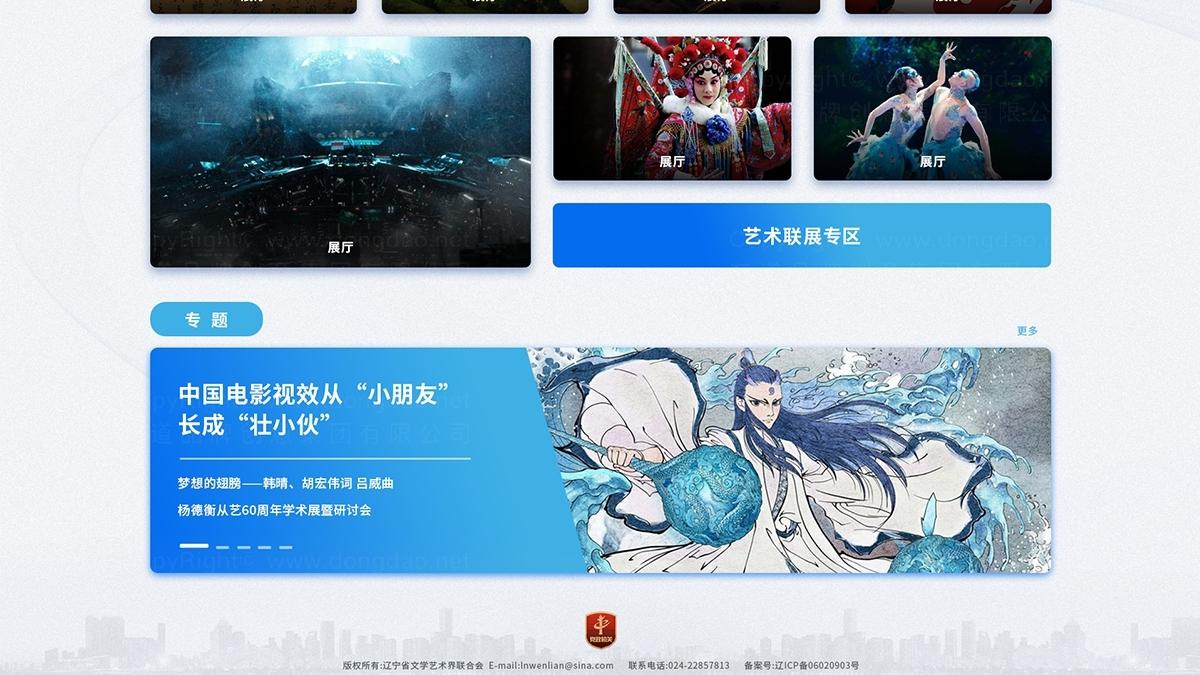 东道数字辽宁文学艺术网网站设计应用场景_1