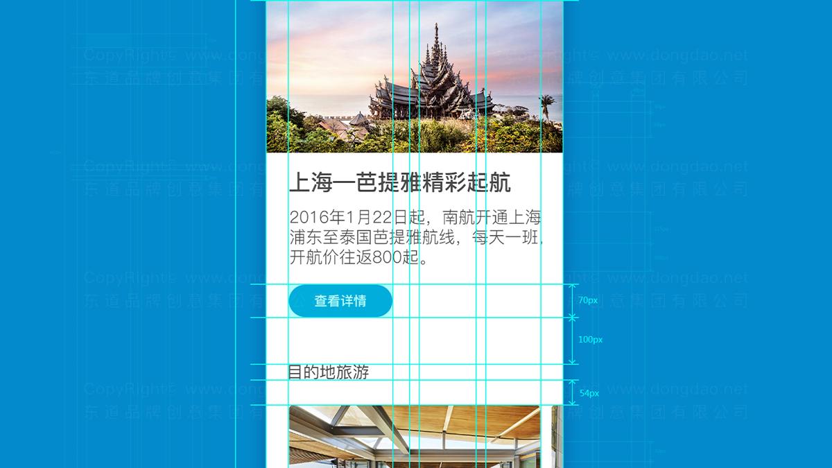 南航营销平台优化设计应用场景_12