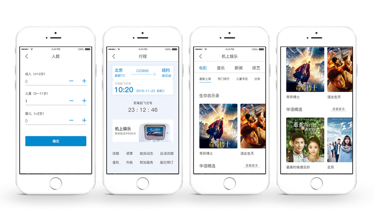 南航营销平台优化设计应用场景_21