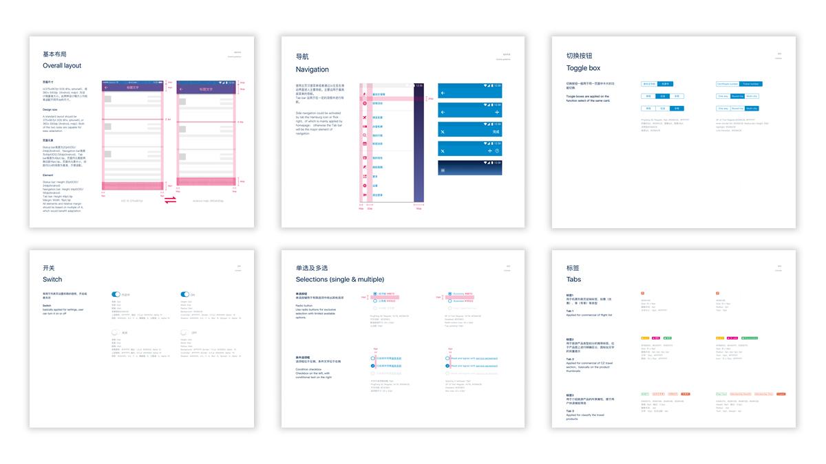 南航营销平台优化设计应用场景_25
