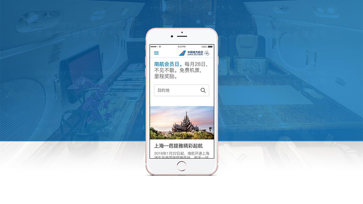 南航营销平台优化设计应用场景_5