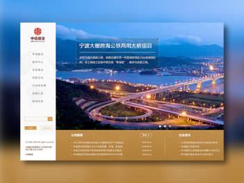 东道数字网站页面设计、PC、手机中信建设东道数字方案