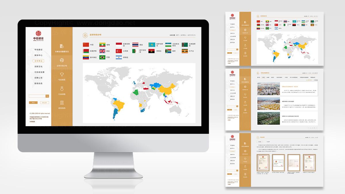 东道数字中信建设网站页面设计、PC、手机应用场景
