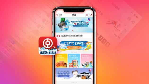 中國銀行App設計