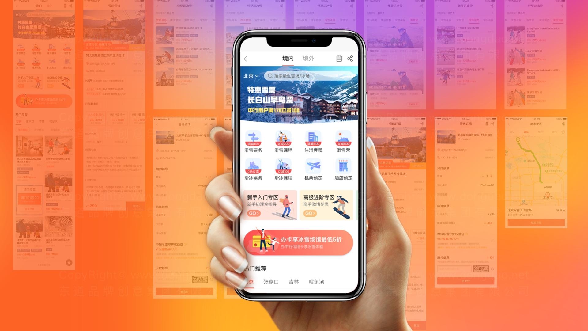 中国银行App设计应用场景_7