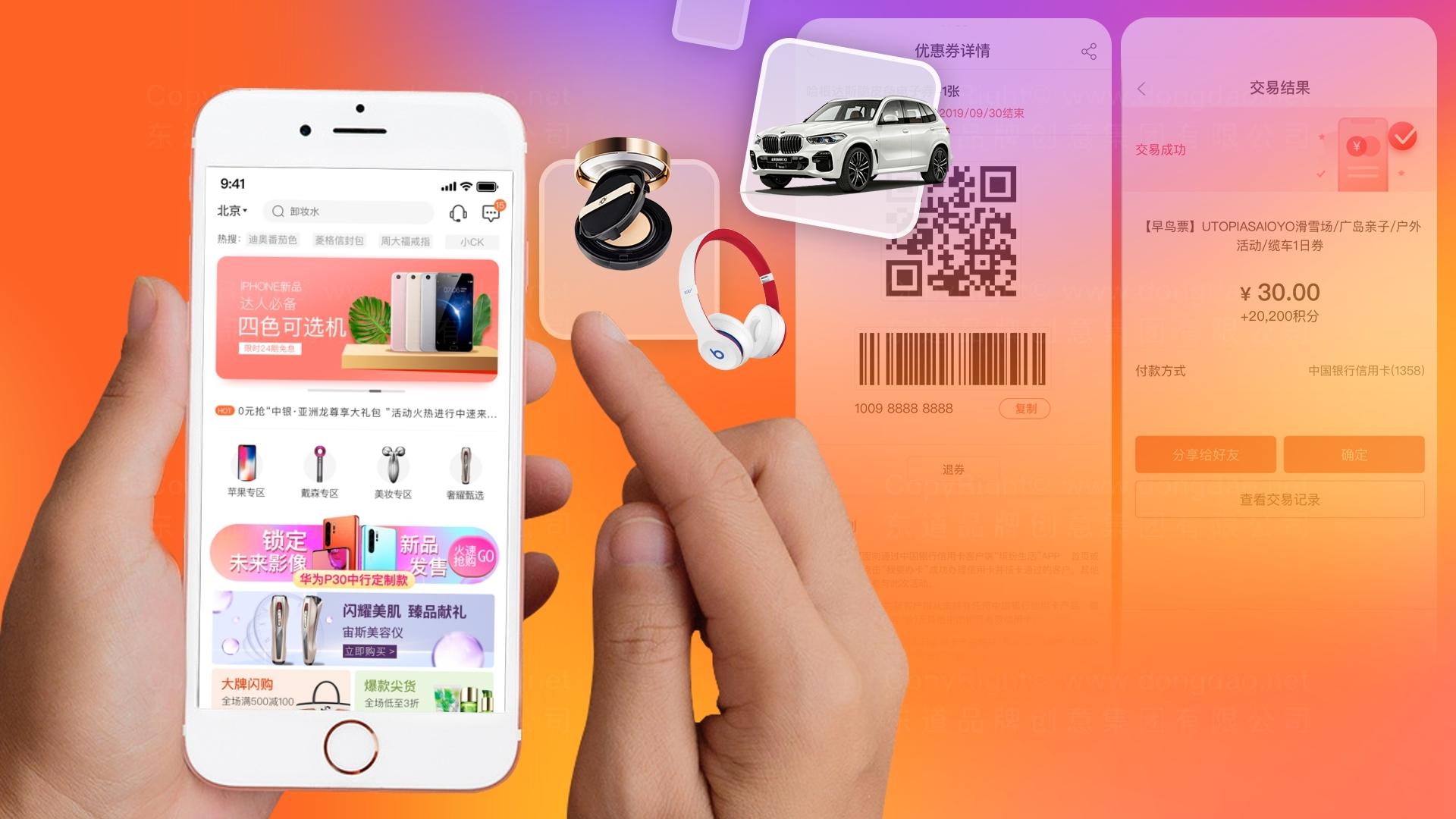 中国银行App设计应用场景_10