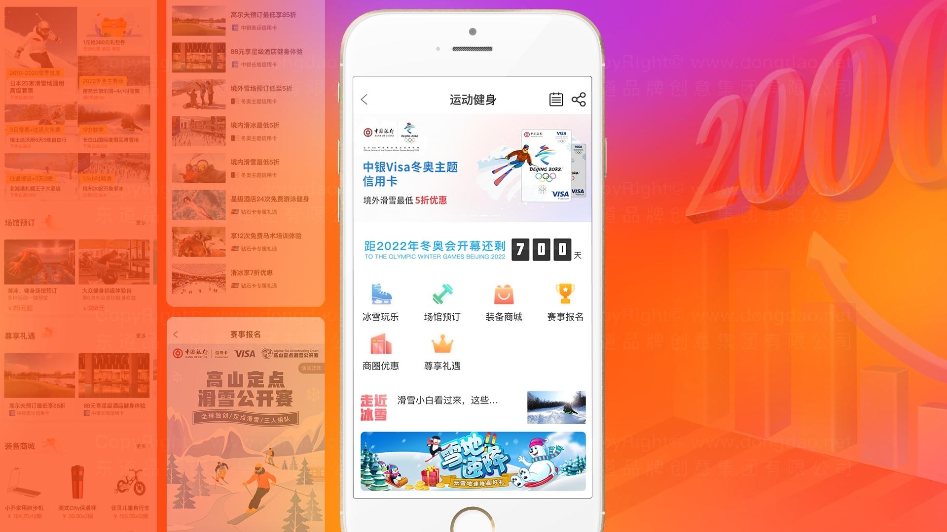 中国银行App设计应用场景_11