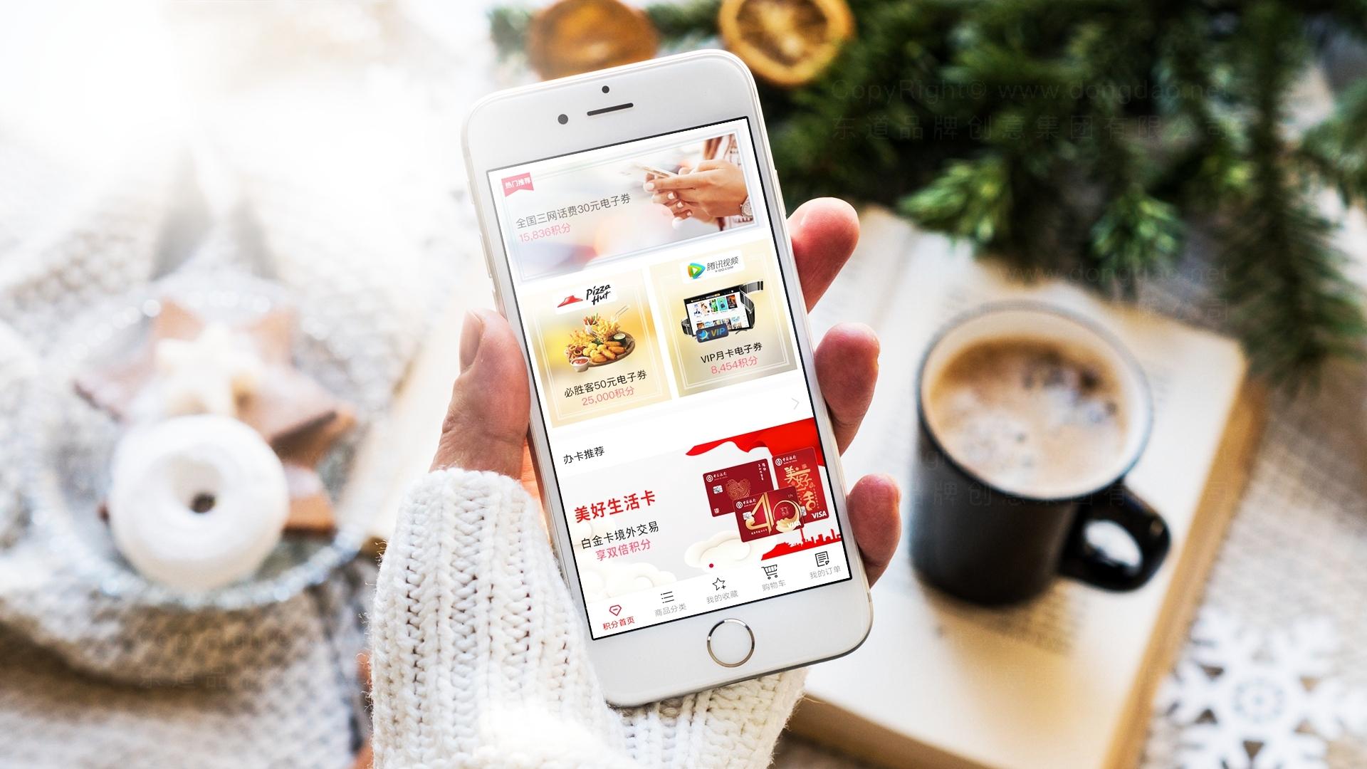 中国银行App设计应用场景_12