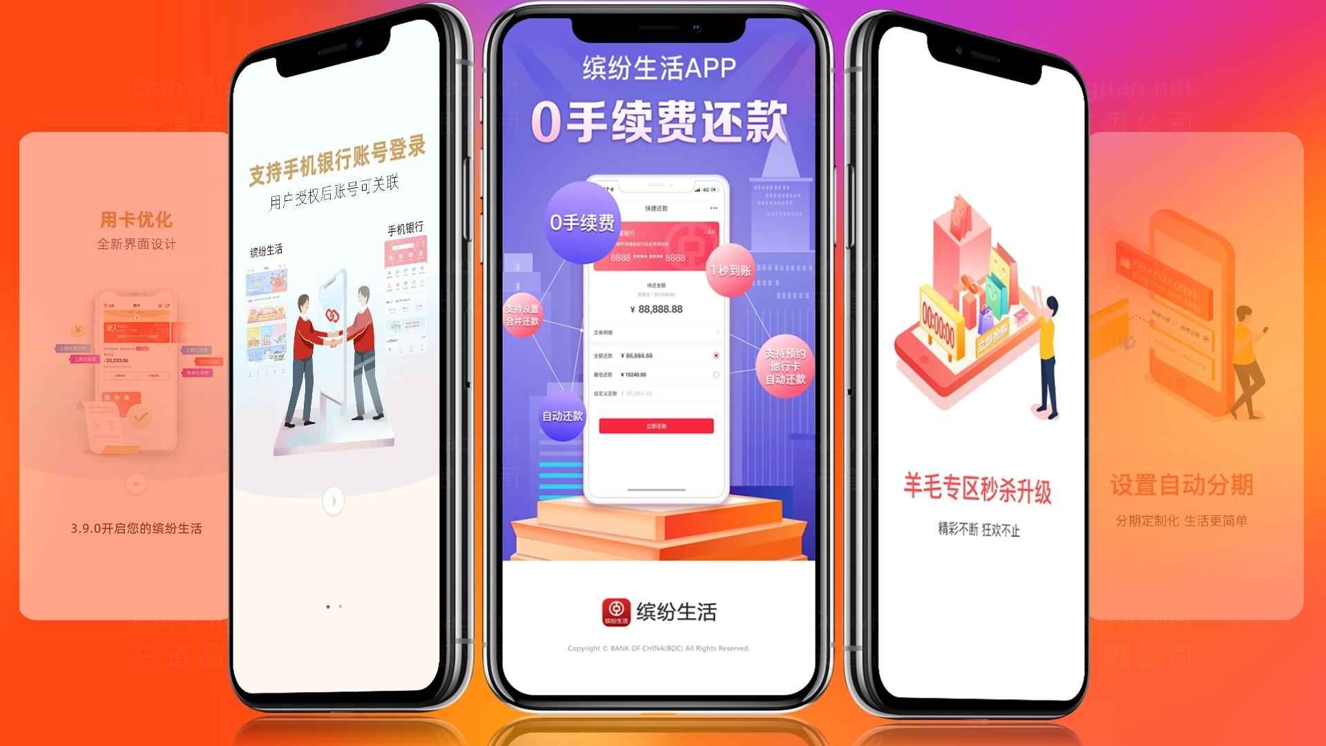 中国银行App设计应用