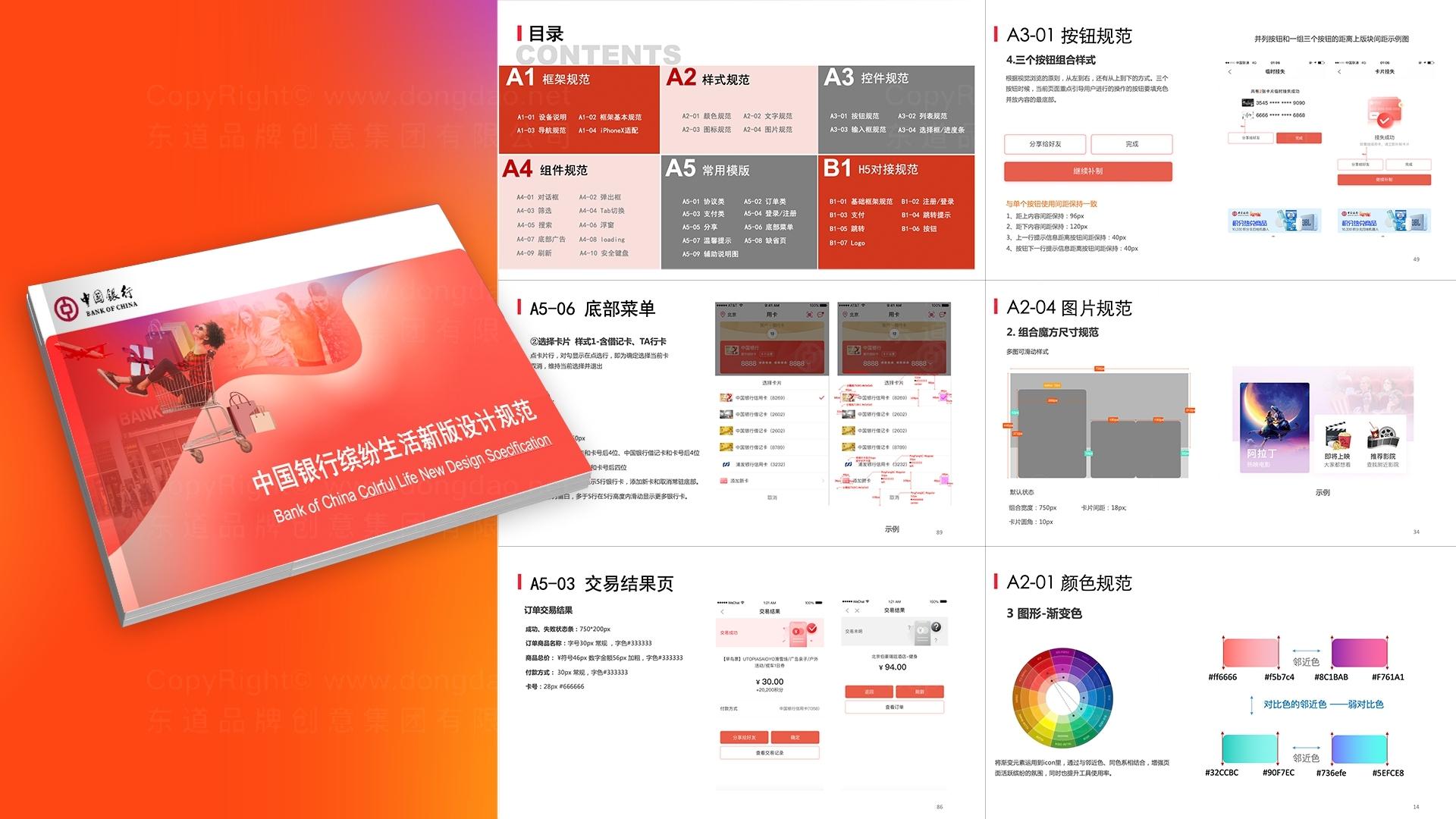 中国银行App设计应用场景_3