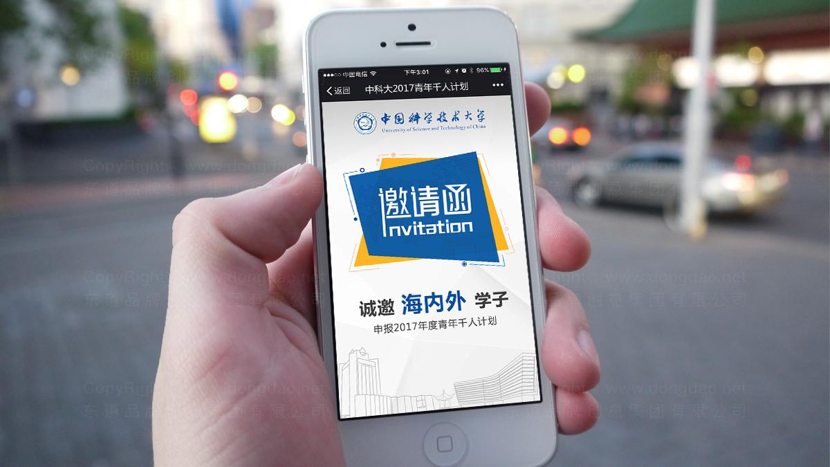东道数字中国科学技术大学H5 设计应用场景_1