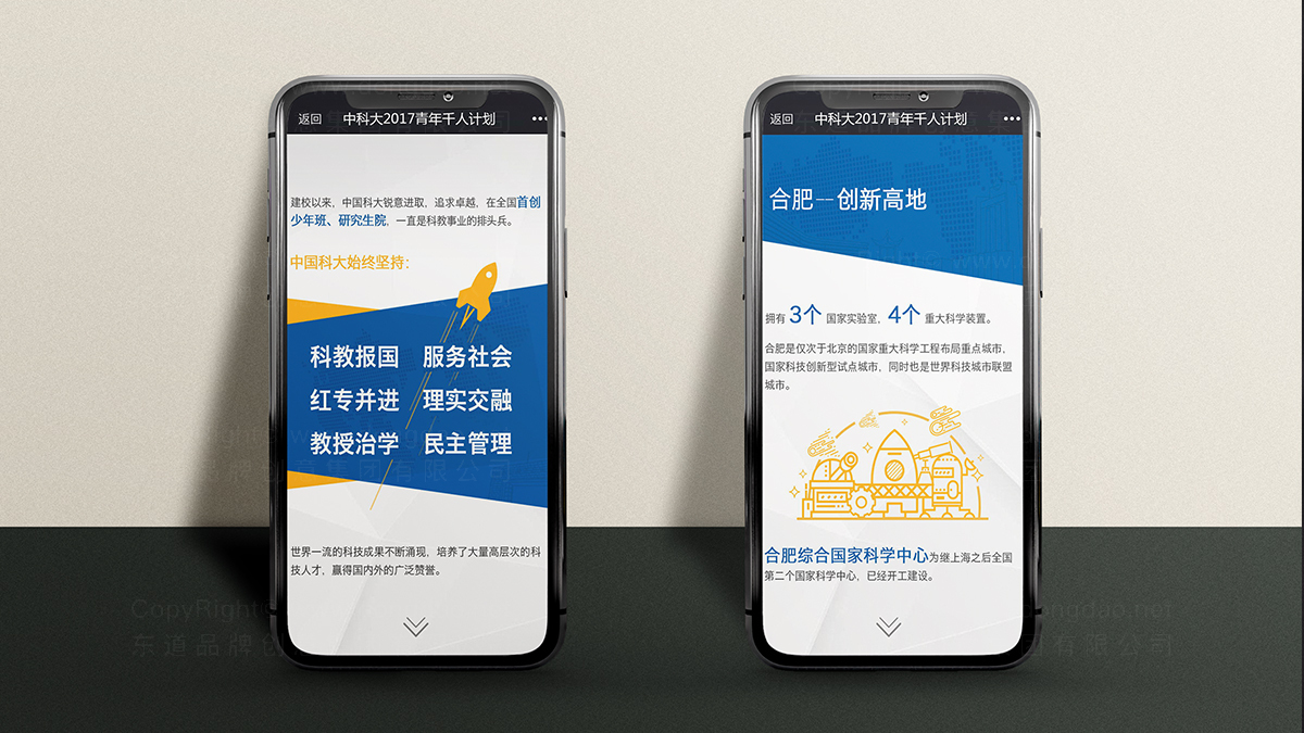 东道数字中国科学技术大学H5 设计应用场景_2