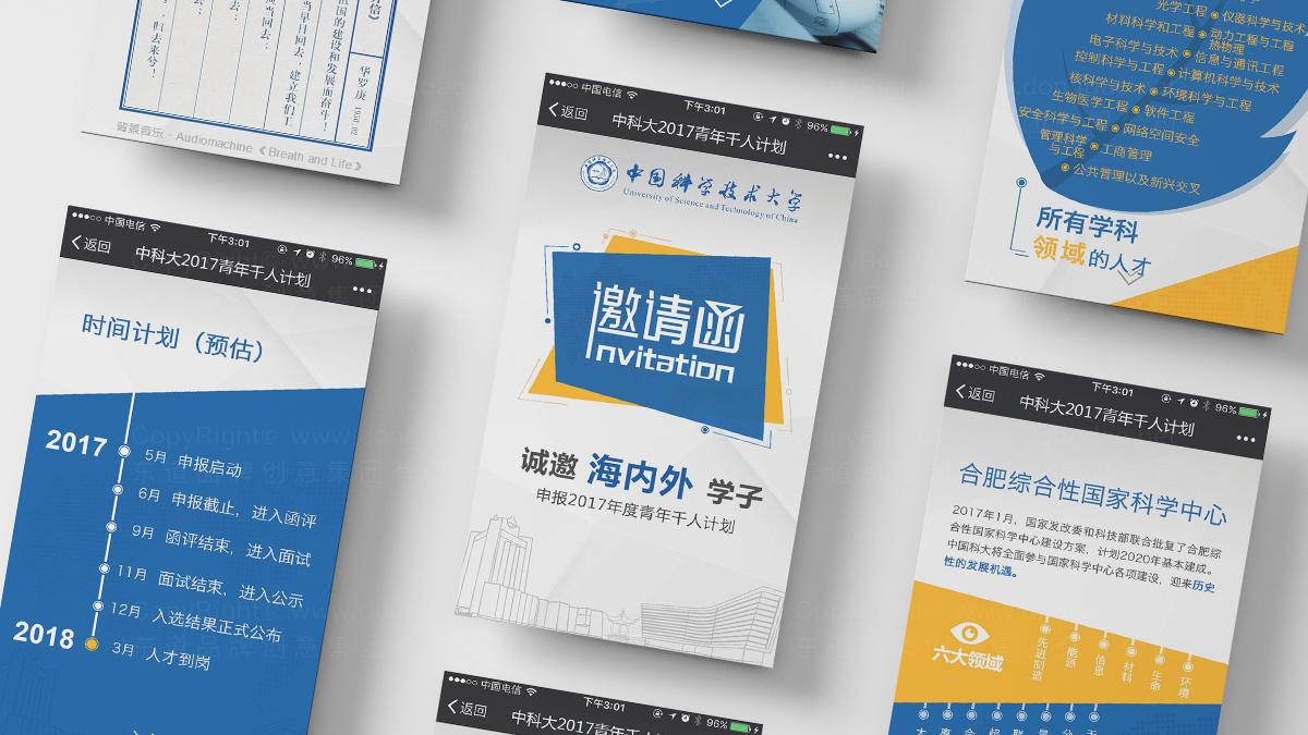 东道数字中国科学技术大学H5 设计应用场景_3