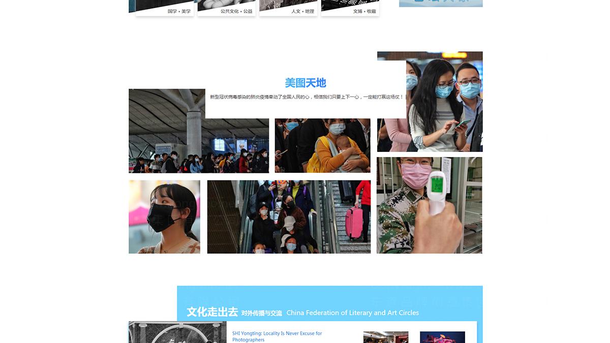 东道数字中国文联中国文艺网首页、网站应用场景_6