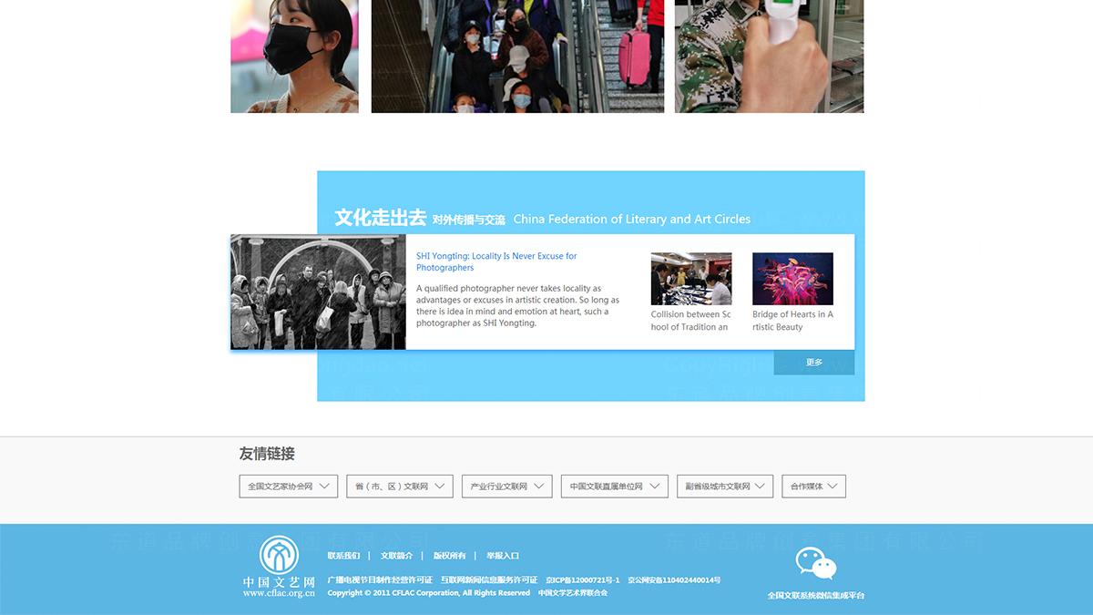 东道数字中国文联中国文艺网首页、网站应用场景_7