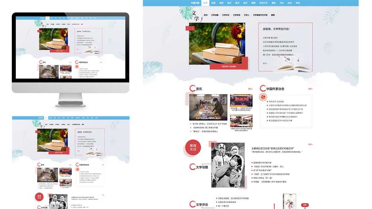 东道数字中国文联中国文艺网首页、网站应用场景_10