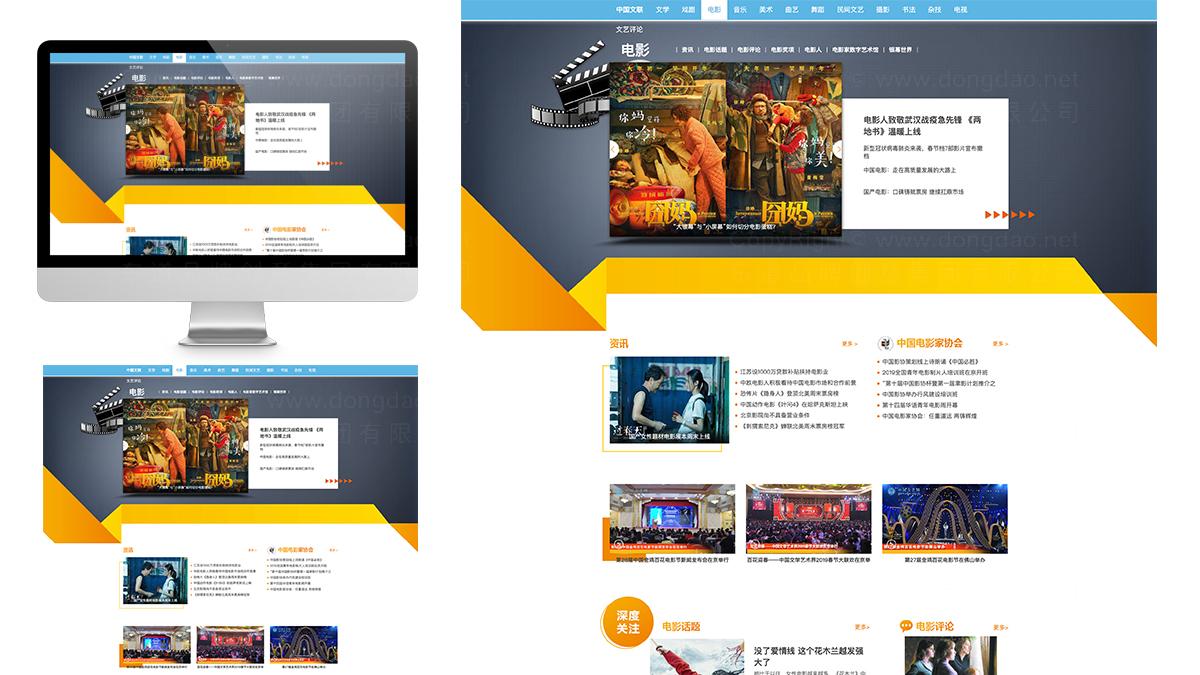东道数字中国文联中国文艺网首页、网站应用场景_11