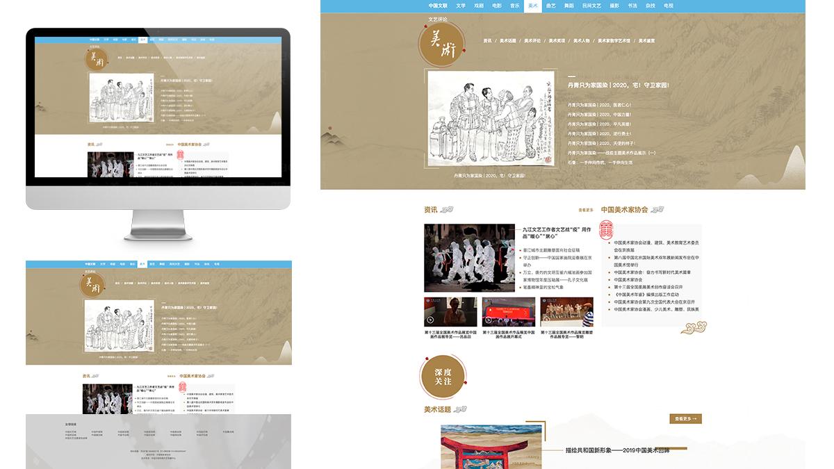 东道数字中国文联中国文艺网首页、网站应用场景_12