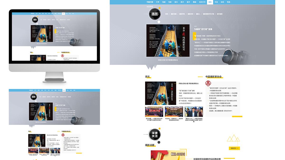 东道数字中国文联中国文艺网首页、网站应用场景_13