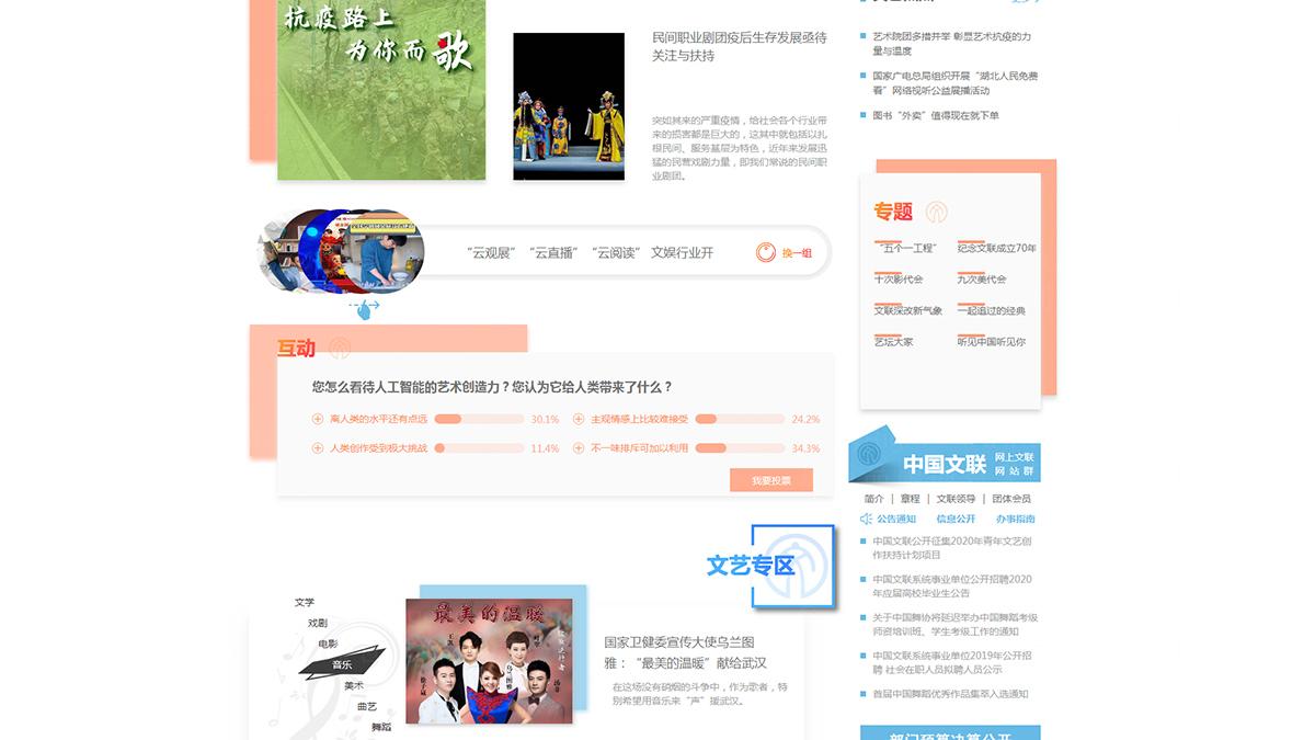 中国文艺网网站设计应用