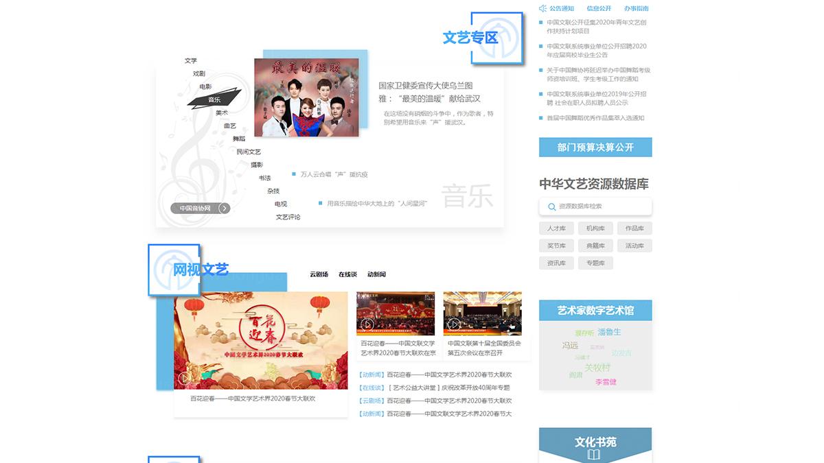 东道数字中国文联中国文艺网首页、网站应用场景