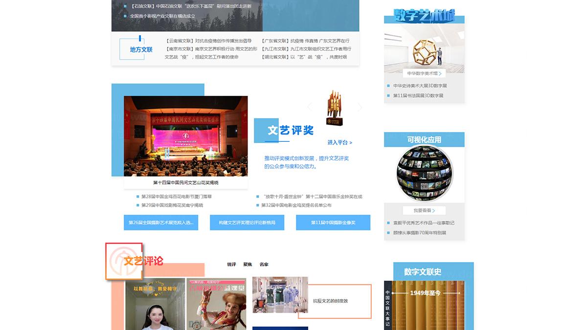 东道数字中国文联中国文艺网首页、网站应用场景_2