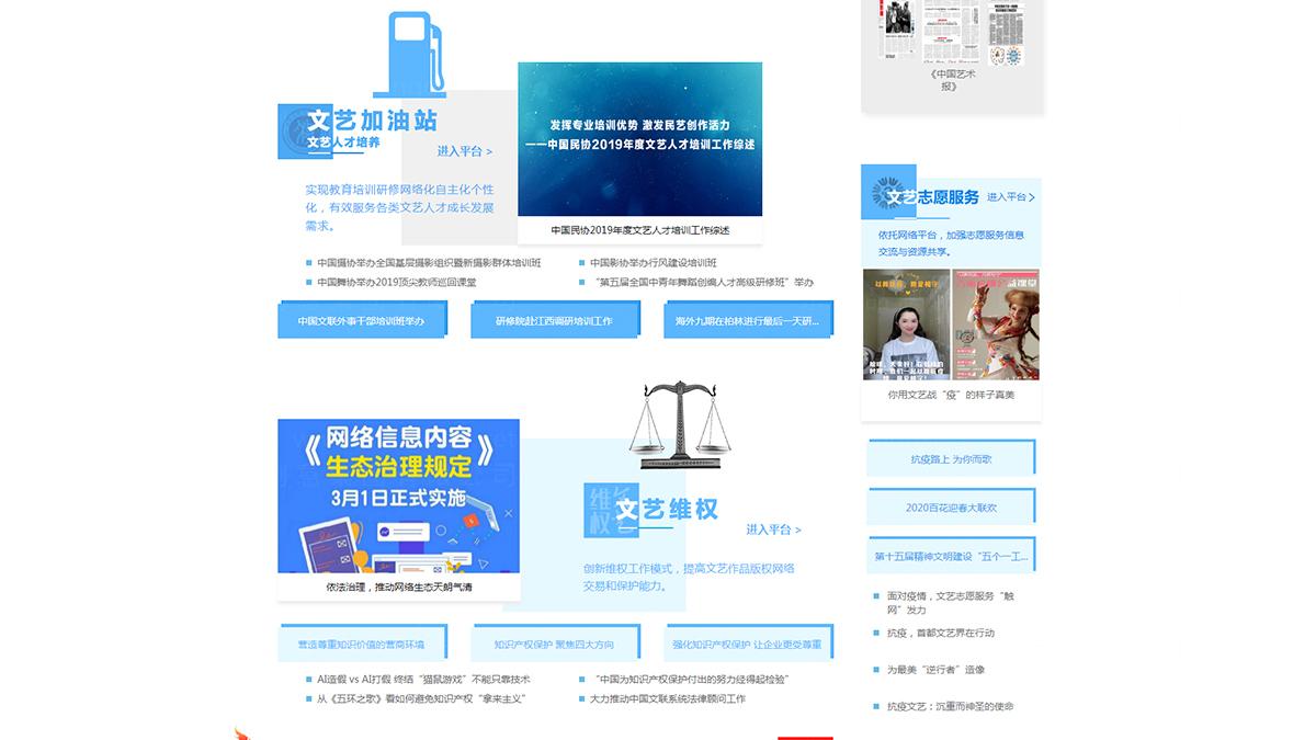 东道数字中国文联中国文艺网首页、网站应用场景_4