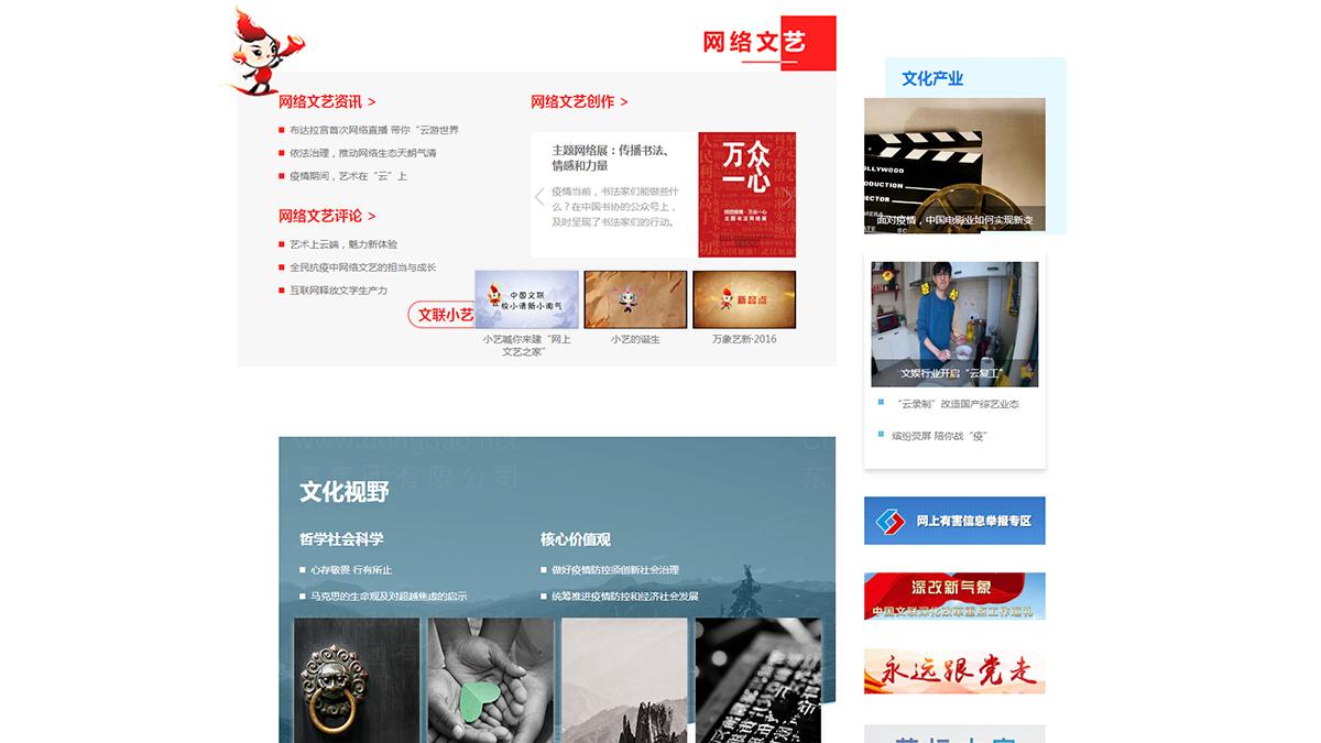 东道数字中国文联中国文艺网首页、网站应用场景_5
