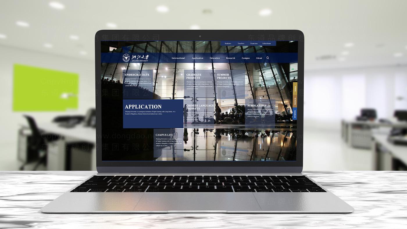 东道数字浙江大学英文版网站设计应用场景