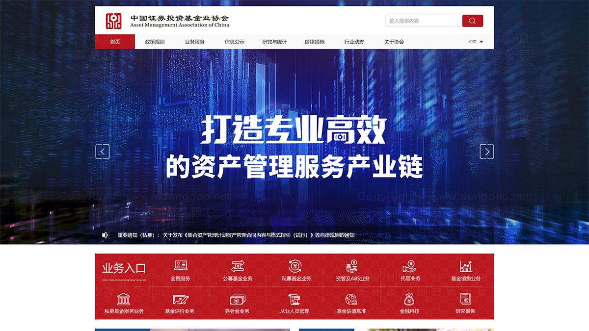 东道数字案例中国证券投资基金业协会网站页面设计