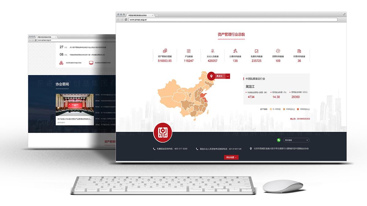 东道数字中国证券投资基金业协会网站页面设计应用场景_6