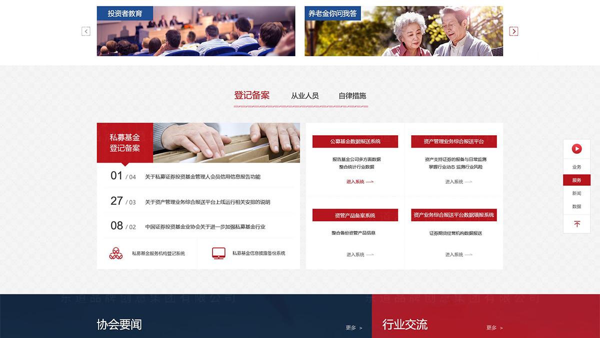 银行金融东道数字中国证券投资基金业协会网站页面设计