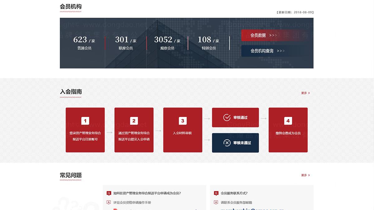 东道数字中国证券投资基金业协会网站页面设计应用场景_1