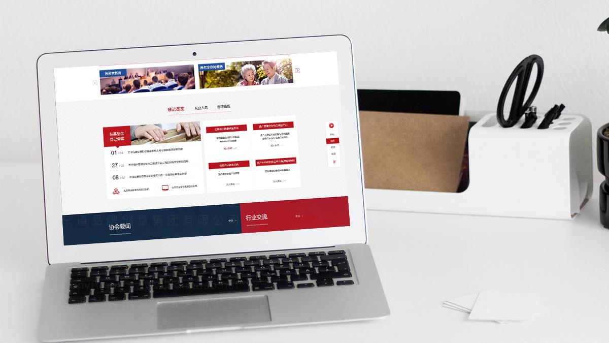 东道数字中国证券投资基金业协会网站页面设计应用场景_4