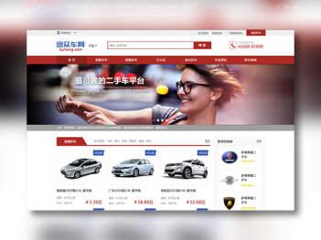 东道数字网站设计及APP设计途众东道数字方案