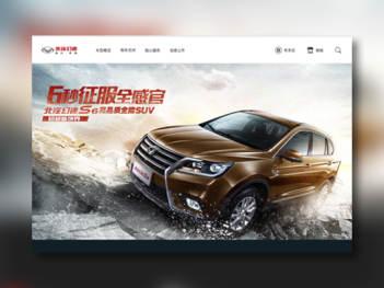 汽车网站设计应用场景_3