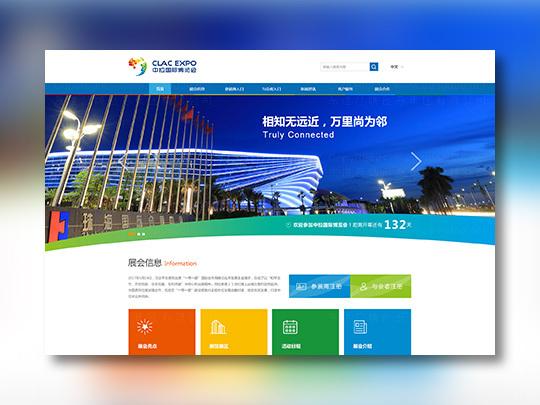 中拉国际博览会网站设计应用场景_4