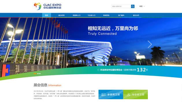 博覽會網站設計