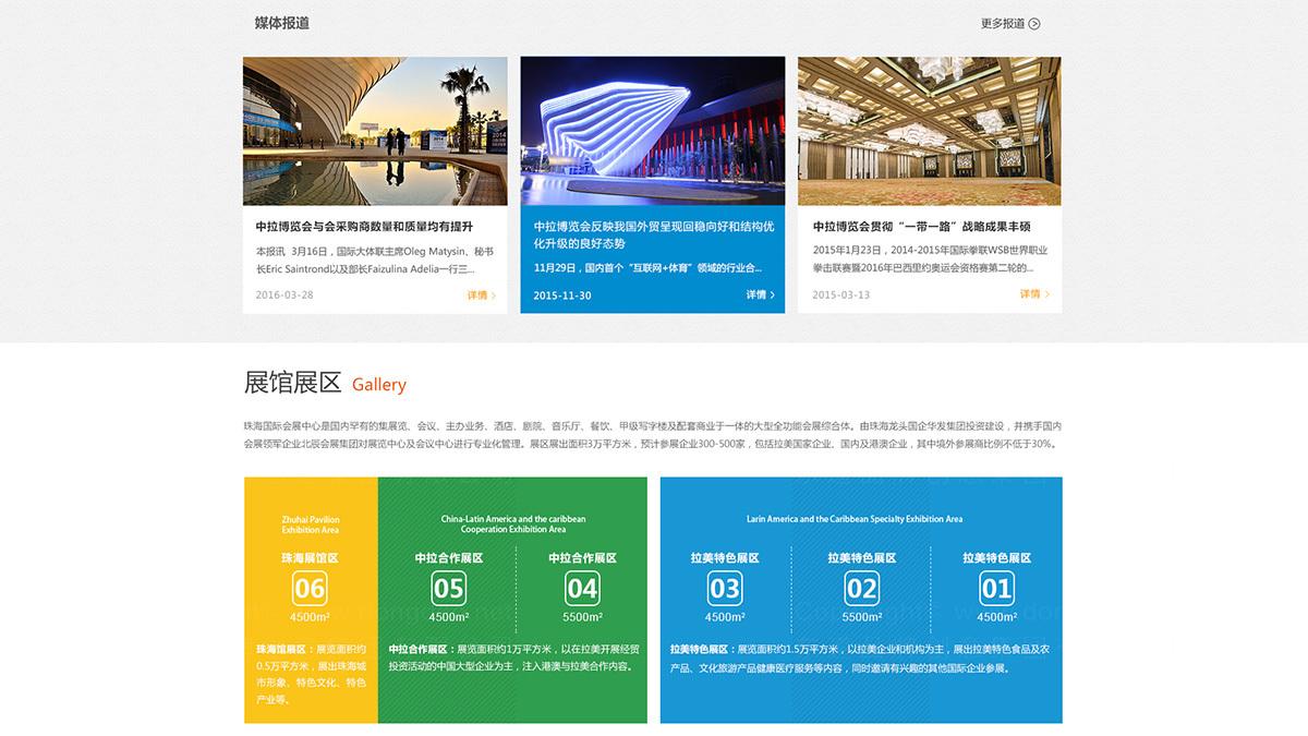 博览会网站设计站设计应用