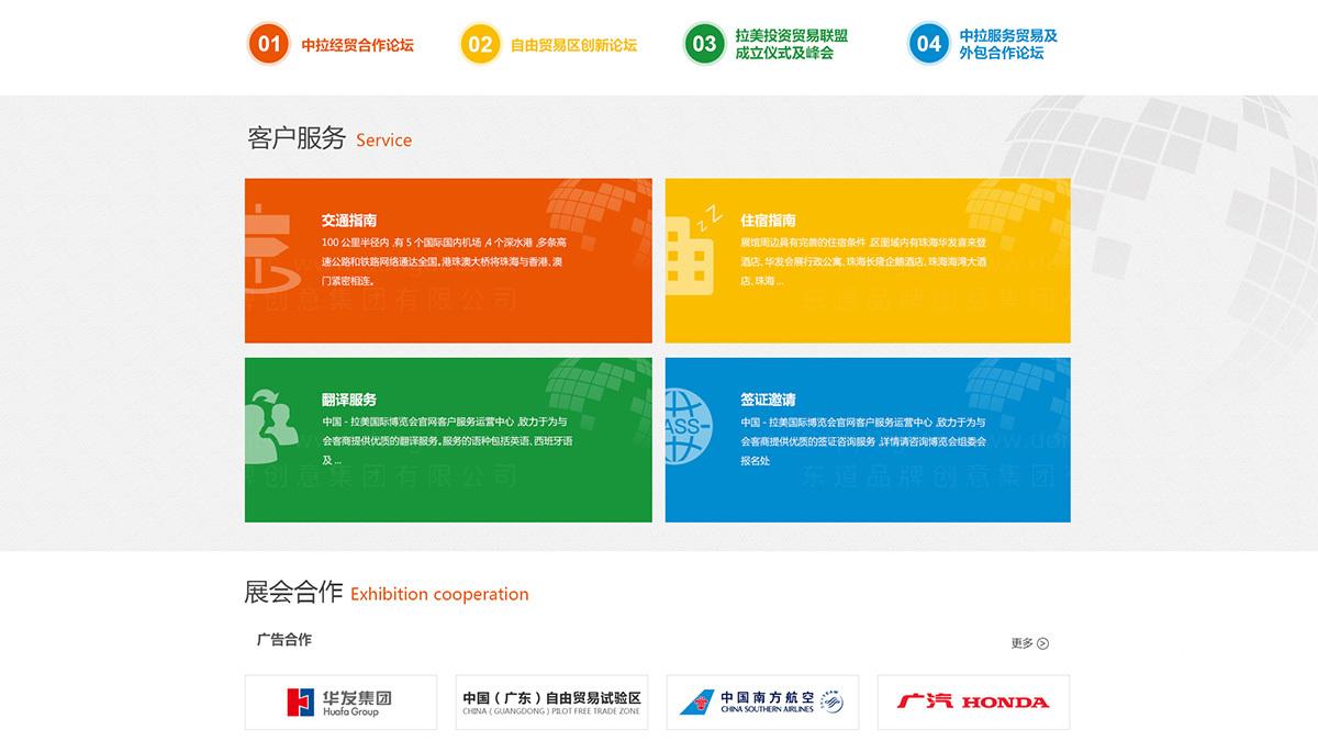 中拉国际博览会网站设计应用场景