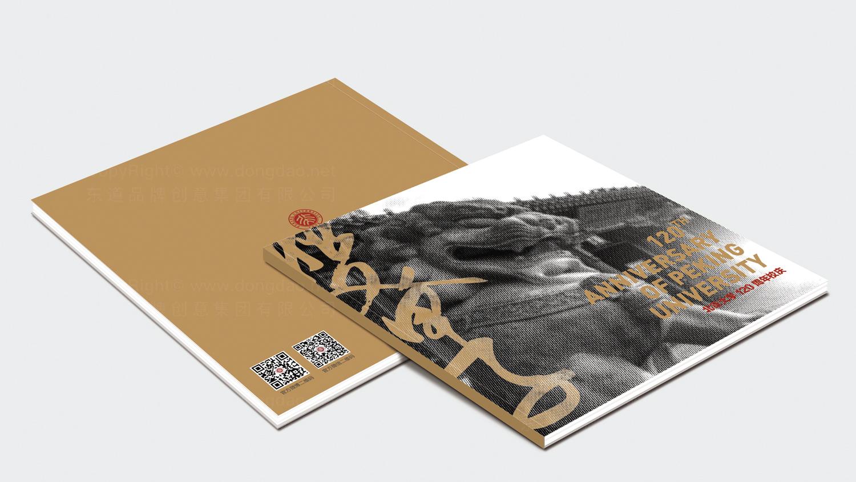 北京大学120周年校庆画册设计
